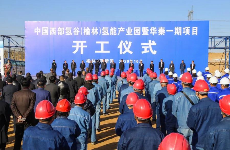 总投资180亿元榆林氢能产业园项目开工