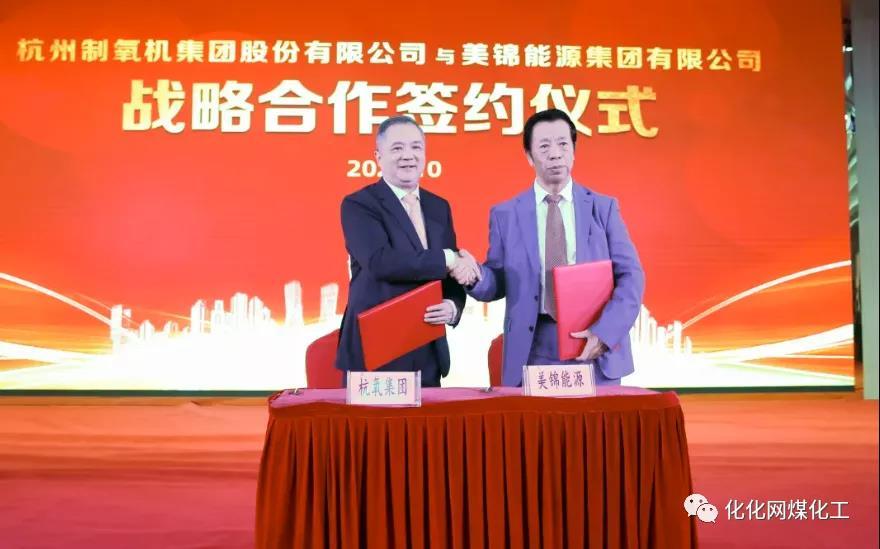 美锦能源集团与杭氧集团签署战略合作协议