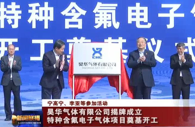 中国化工集团昊华气体在洛阳揭牌 将建4600吨/年特种含氟电子气体项目