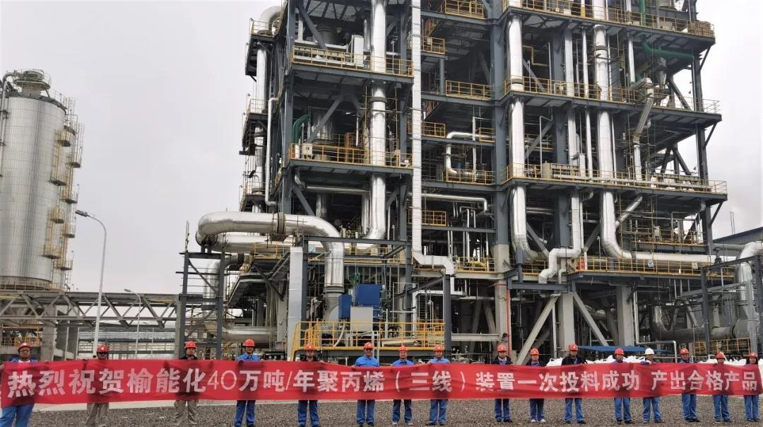 榆能化40万吨/年聚丙烯(三线)PP3装置一次投料成功