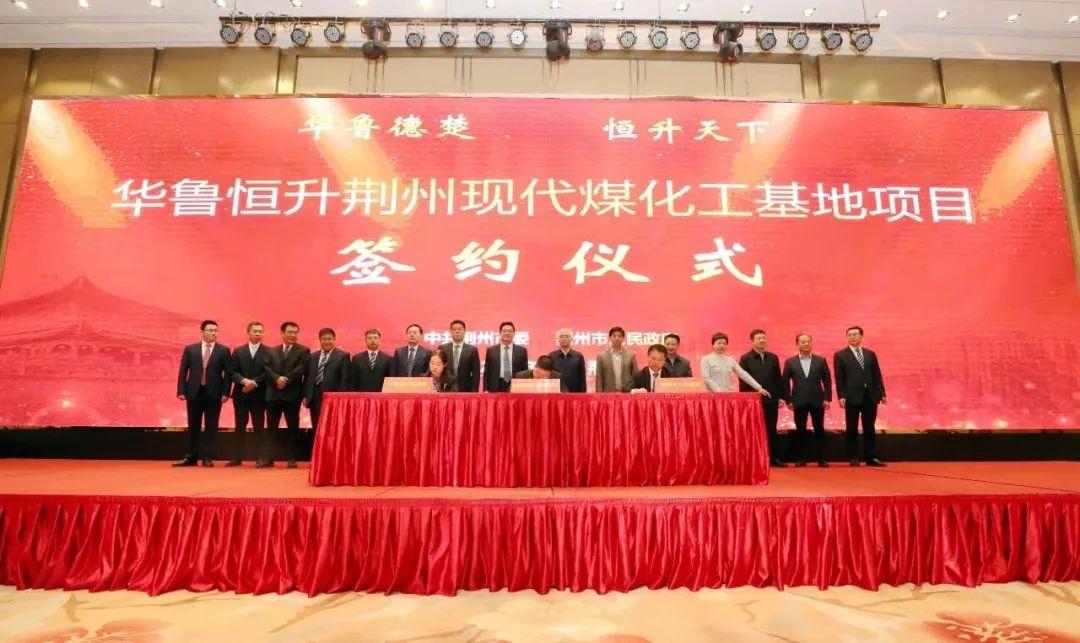 华鲁恒升现代煤化工基地项目签约湖北荆州