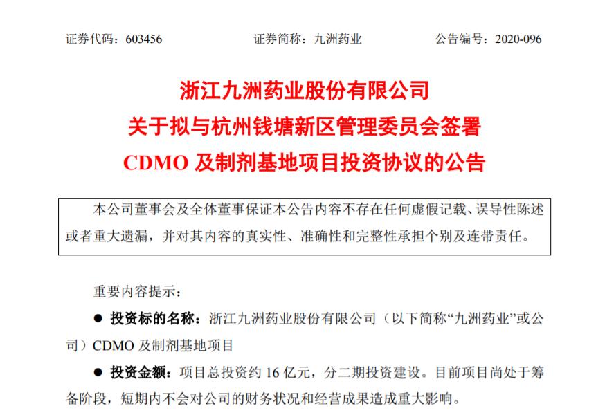 九洲药业:拟16亿元投建CDMO及制剂基地项目