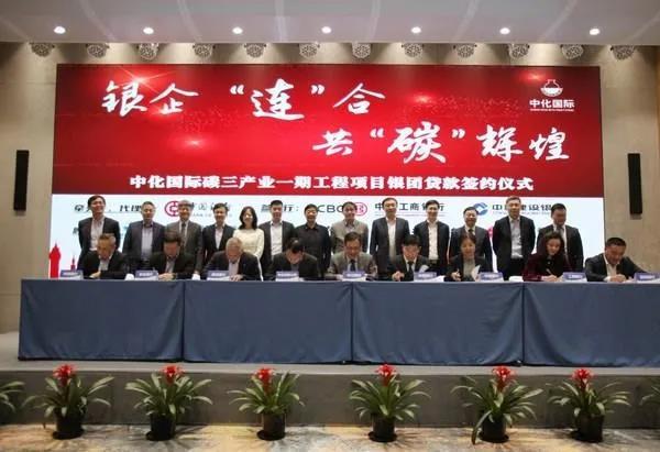 中化国际60万吨PDH/65万吨苯酚丙酮等项目103亿银团贷款正式签约