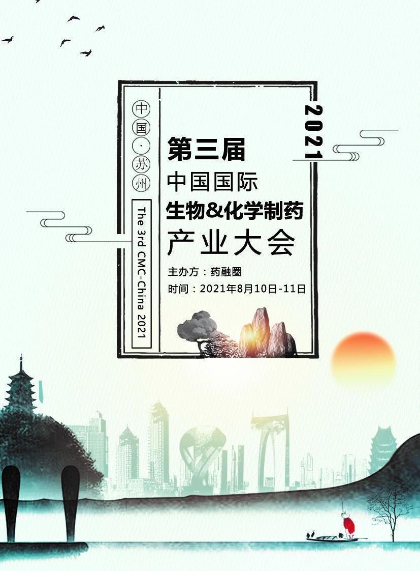 2021第三届中国国际生物&化学制药产业大会(The 3rd CMC-China 2021)
