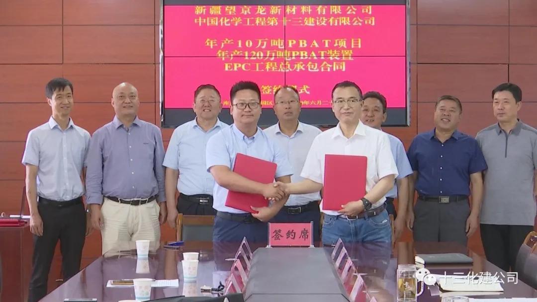 新疆望京龙260万吨PBAT项目正式签约